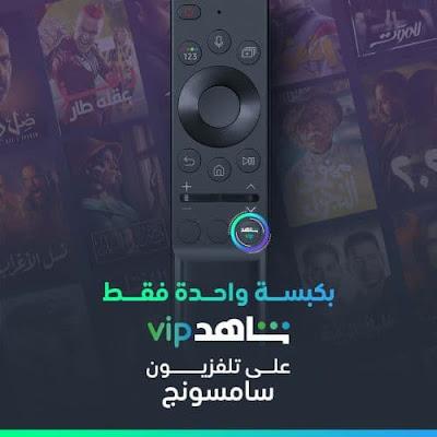 """شركة سامسونج تضيف زر خاص لـ """"شاهد VIP"""" في جميع تلفزيونات سامسونج الذكية الجديدة في الشرق الأوسط وشمال أفريقيا"""