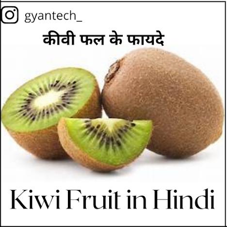 कीवी फल के फायदे