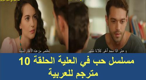 مسلسل حب في العلية الحلقة 10 العاشرة مترجم للعربية