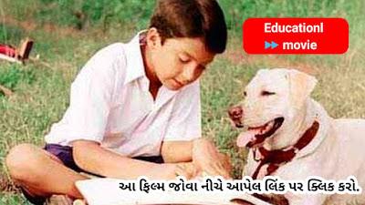 Kabhi Pass Kabhi Fail Educational Movie For Student