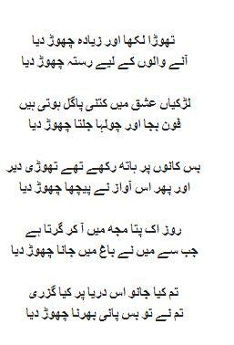 Thora likha aur zyada chor diya    Tehzeeb Hafi poetry