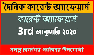 Daily Current Affairs In Bengali and English 3rd January 2020 | for All Competitive Exams