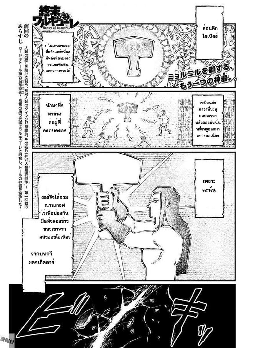 อ่านการ์ตูน Shuumatsu no Walkure ตอนที่ 4 13 เทพเจ้า 13 มนุษย์ หน้า 1