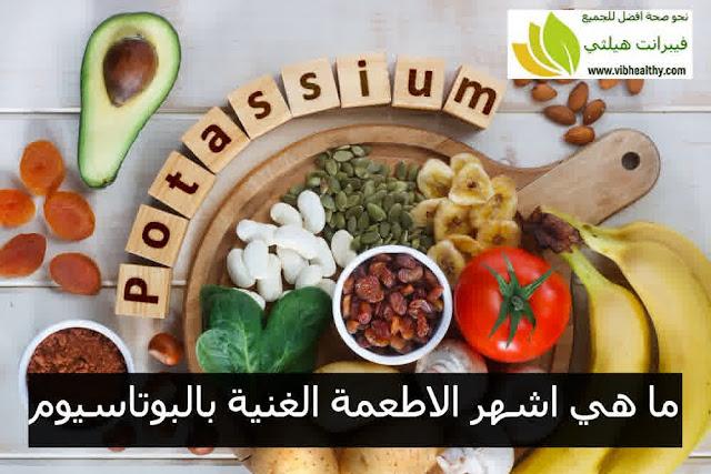 اين يوجد البوتاسيوم و ما هي اشهر الاطعمة الغنية بالبوتاسيوم و فوائدها
