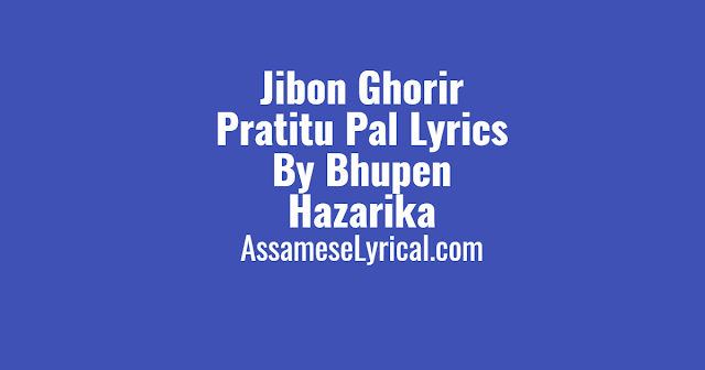 Jibon Ghorir Pratitu Pal Lyrics