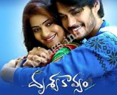 Drushya Kavyam 2016 Telugu Movie Watch Online