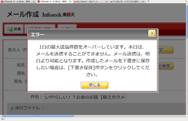 1日の最大送信件数をオーバーしています。というメッセージ。Infoseekメールにて。