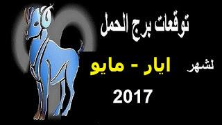 توقعات برج الحمل لشهر ايار/ مايو 2017
