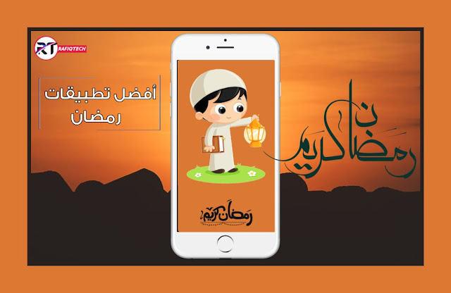 افضل تطبيقات رمضان للاندرويد وايفون