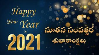Happy New Year wishes in Telugu 2021