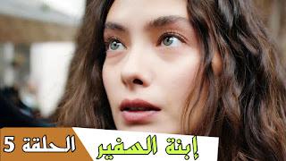 مسلسل ابنة السفير مشاهدة اخر حلقات المسلسل كاملة مترجمة للعربية