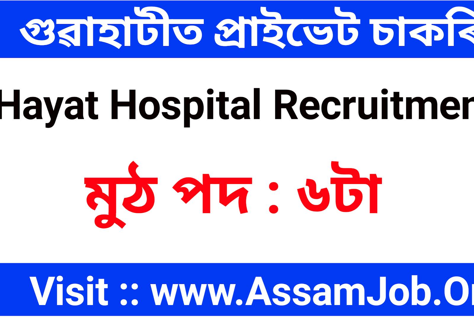Hayat Hospital Guwahati Recruitment 2021: 6 Manager & Oxygen Operator Posts