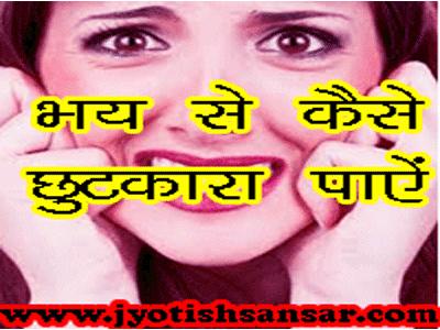 dar ko bhagane ke upay in hindi jyotish