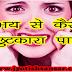 Bhay Se Kaise Chutkaara Paaye Jyotish Ke Madhyam Se