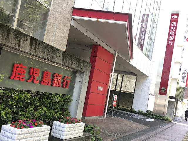鹿児島銀行の入り口、看板やらが赤