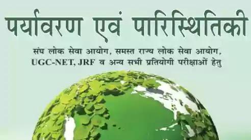 Environment and Ecology Book Hindi PDF Notes