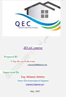 تحميل كورس HVAC  للمهندس حسام الدين سمير