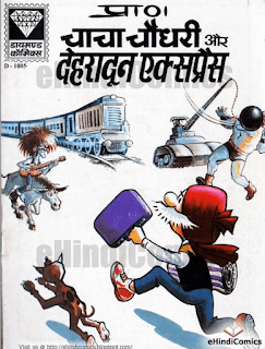 Chacha-Chaudhary-Aur-Dehradun-Express-Comics-In-Hindi-PDF-Free-Download