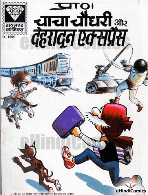 चाचा चौधरी और देहरादून एक्सप्रेस पीडीऍफ़ पुस्तक हिंदी में पीडीऍफ़ | Chacha Chaudhary Aur Dehradun Express Comics In Hindi PDF Free Download