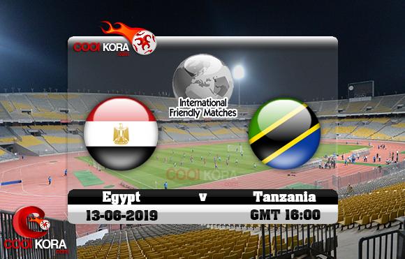 مشاهدة مباراة مصر وتنزانيا اليوم 13-6-2019 مباراة ودية