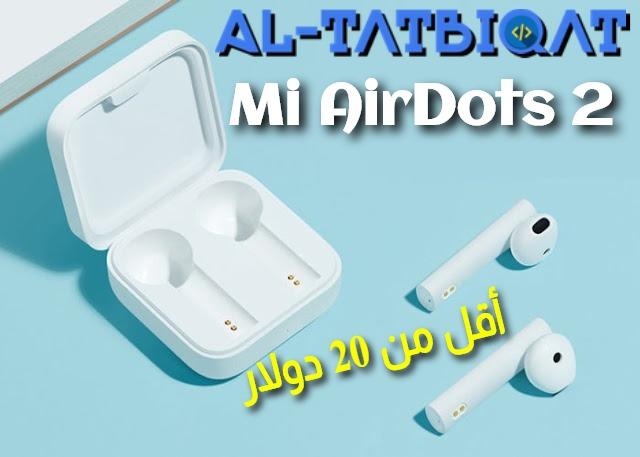 شياومي تطلق سماعات Mi AirDots 2 أقل من 20 دولار
