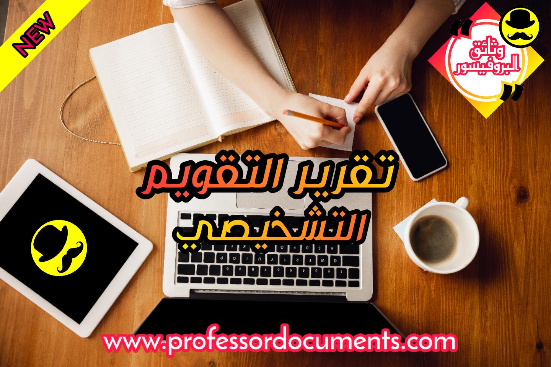 يمكنكم حصريا تحميل نموذج تقرير التقويم التشخيصي باللغة العربية من موقعنا الرسمي وثائق البروفيسور