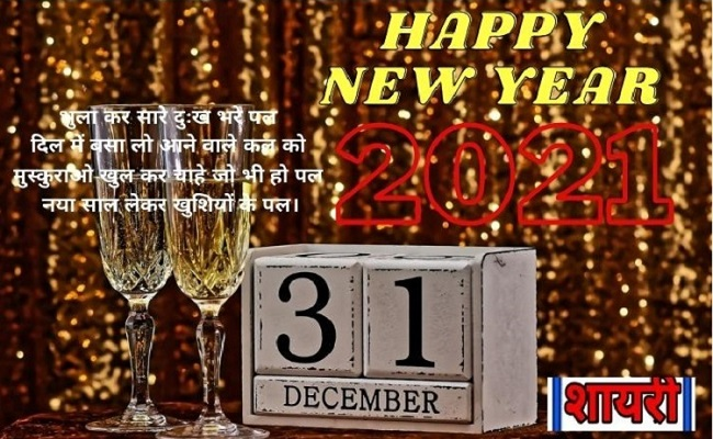 happy new year 2021 images download | happy new year quotes download