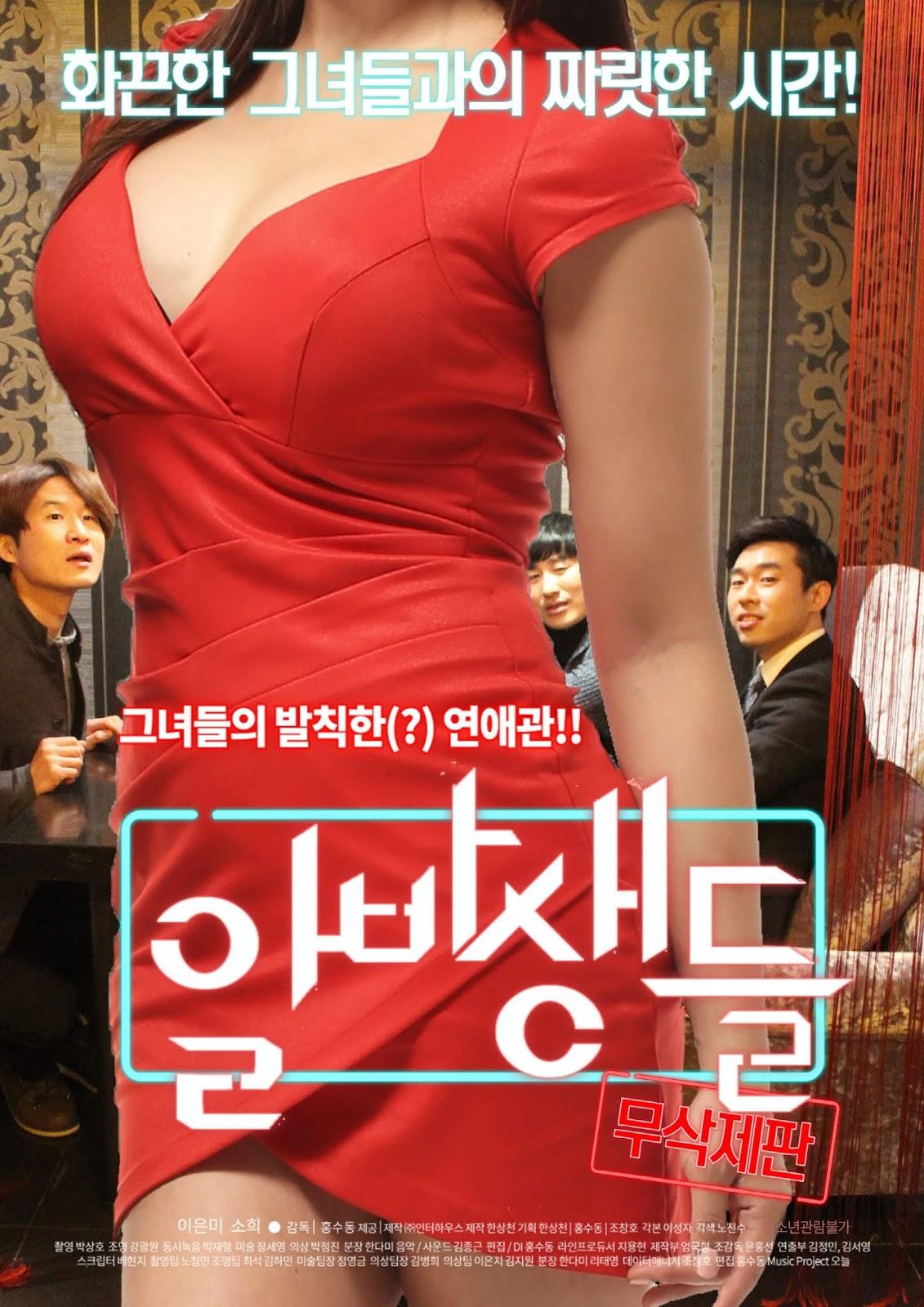 Albanese Full Korea 18+ Adult Movie Online Free