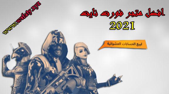 ما هو افضل متجر فورت نايت 2021