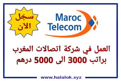 العمل في اتصالات المغرب 2021 براتب 5000 درهم شهريا