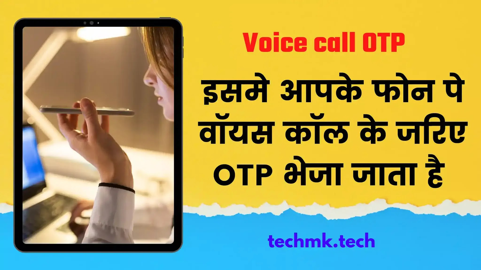 Voice-call-OTP, What-is-voice-call-OTP,