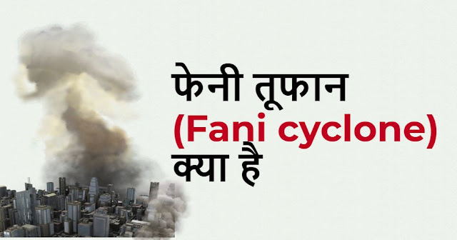फेनी तूफान क्या है what is Fani cyclone in Hindi