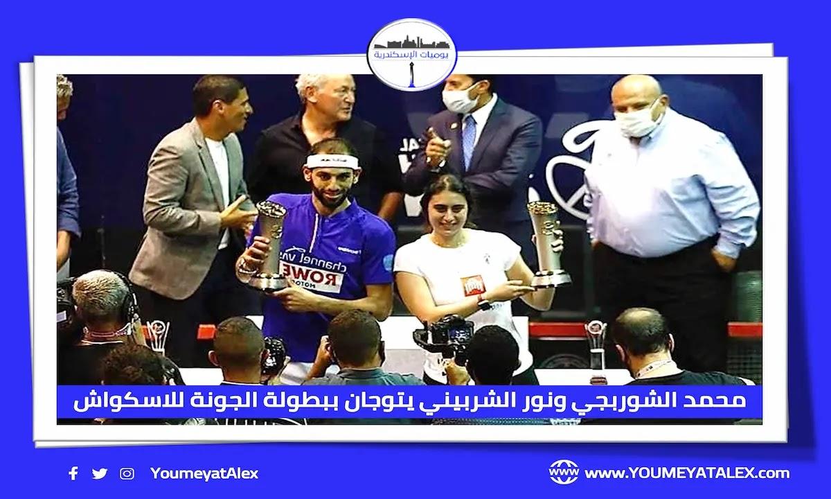 محمد الشوربجي ونور الشربيني يتوجان ببطولة الجونة الدولية للاسكواش رجال وسيدات