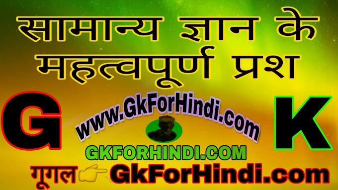 ALL Exam सामान्य ज्ञान के महत्वपूर्ण प्रश्न उत्तर    Gk For Hindi