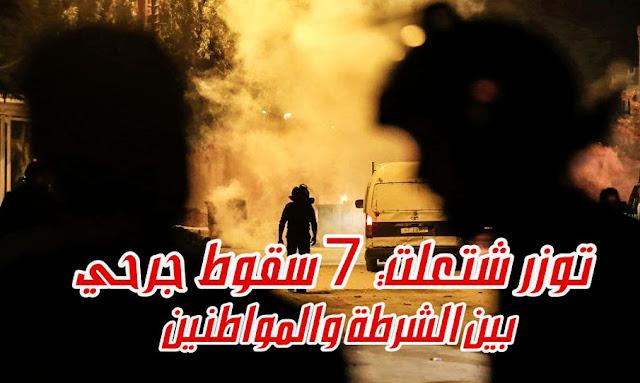 توزر: إصابة 4 أمنيين ونقل 3 مواطنين إلى المستشفى ... جراء اشتباكات عنيفة !