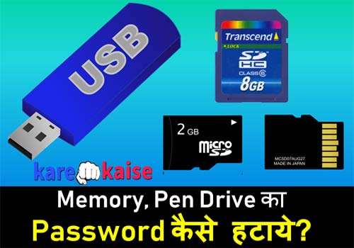 memory-ka-password-kaise-tode