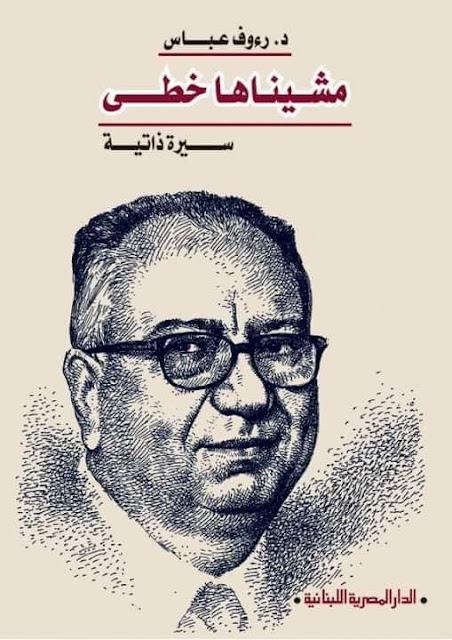 المؤرخ الدكتور رؤوف عباس حامد