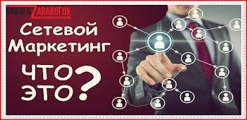 Заработок в сетевом маркетинге