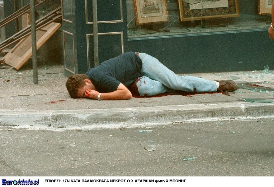 ΔΕΝ ΞΕΧΝΑΜΕ. ΘΑΝΟΣ ΑΞΑΡΛΙΑΝ! Το μεσημέρι (14 Ιουλίου 1992) που δολοφονήθηκε από ρουκέτα της 17Ν...