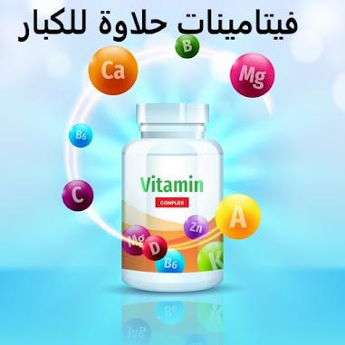 فيتامينات حلاوة للكبار