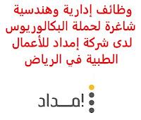 وظائف إدارية وهندسية شاغرة لحملة البكالوريوس لدى شركة إمداد للأعمال الطبية في الرياض تعلن شركة إمداد للأعمال الطبية (Imdad), عن توفر وظائف إدارية وهندسية شاغرة لحملة البكالوريوس, للعمل لديها في الرياض وذلك للوظائف التالية: 1- أخصائي الشؤون التنظيمية (Regulatory Affairs Specialist): المؤهل العلمي: بكالوريوس في الهندسة الطبية الحيوية أو ما يعادلها الخبرة: سنة واحدة على الأقل من العمل في الشؤون التنظيمية, أو العمل بشكل وثيق مع الأجهزة الطبية أن يجيد اللغتين العربية والإنجليزية كتابة ومحادثة أن يجيد مهارات الحاسب الآلي والأوفيس أن يكون المتقدم للوظيفة سعودي الجنسية للتـقـدم إلى الوظـيـفـة اضـغـط عـلـى الـرابـط هـنـا 2- محاسب حسابات القبض (Accounts Receivable Accountant): المؤهل العلمي: بكالوريوس في المحاسبة، المالية أو ما يعادلها الخبرة: أربع سنوات على الأقل من العمل في المحاسبة أن يجيد اللغتين العربية والإنجليزية كتابة ومحادثة أن يجيد مهارات الحاسب الآلي والأوفيس أن يكون المتقدم للوظيفة سعودي الجنسية للتـقـدم إلى الوظـيـفـة اضـغـط عـلـى الـرابـط هـنـا       اشترك الآن في قناتنا على تليجرام        شاهد أيضاً: وظائف شاغرة للعمل عن بعد في السعودية       شاهد أيضاً وظائف الرياض   وظائف جدة    وظائف الدمام      وظائف شركات    وظائف إدارية                           لمشاهدة المزيد من الوظائف قم بالعودة إلى الصفحة الرئيسية قم أيضاً بالاطّلاع على المزيد من الوظائف مهندسين وتقنيين   محاسبة وإدارة أعمال وتسويق   التعليم والبرامج التعليمية   كافة التخصصات الطبية   محامون وقضاة ومستشارون قانونيون   مبرمجو كمبيوتر وجرافيك ورسامون   موظفين وإداريين   فنيي حرف وعمال     شاهد يومياً عبر موقعنا نتائج الوظائف وزارة الشؤون البلدية والقروية توظيف وظائف سائقين نقل ثقيل اليوم وظائف بنك ساب وظائف مستشفى الملك خالد للعيون وظائف حراس أمن بدون تأمينات الراتب 3600 ريال مطلوب عامل مستشفى الملك خالد للعيون توظيف وظائف دبلوم محاسبة وظائف الخدمة الاجتماعية شركة ارامكو روان للحفر وظائف سائق خاص اليوم مطلوب مساح البنك السعودي للاستثمار توظيف ارامكو روان للحفر وظائف البريد السعودي البريد السعودي وظائف البريد السعودي توظيف وظائف حراس امن في صيدلية الدواء عامل فلبيني يبحث عن عمل وظائف وزارة الصحة ٢٠٢٠ وظا