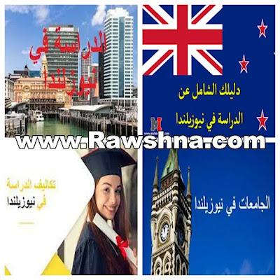 الدراسة في نيوزيلندا | التقدم للدراسة في نيوزيلندا