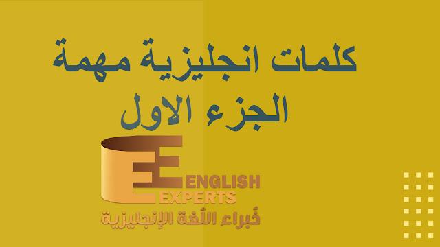 خبراء اللغة الإنجليزية كلمات انجليزي مهمة للمبتدئين