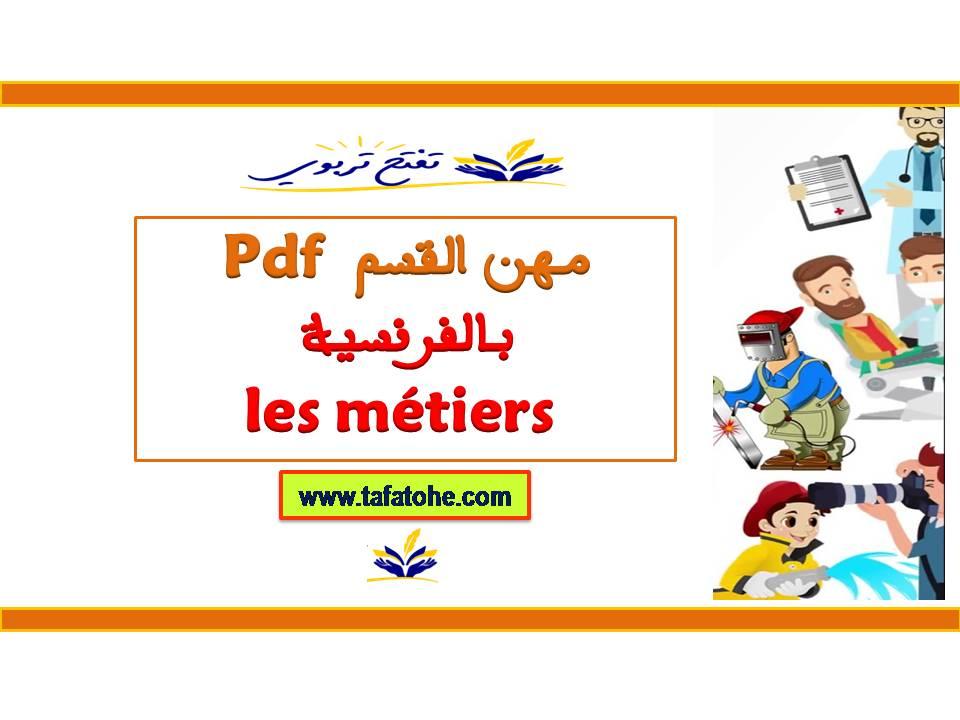 مهن القسم Pdf بالفرنسية les métiers