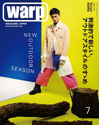 warp MAGAZINE JAPAN (ワープマガジンジャパン) 2017年07月号 raw zip dl