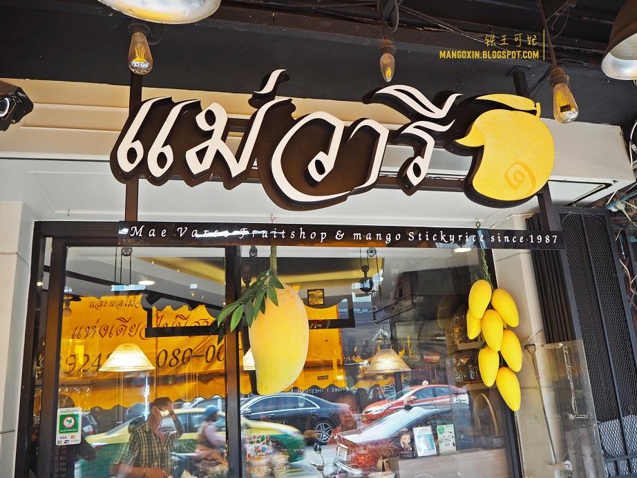 [曼谷吃喝篇] BTS Thong Lor Mae Varee 全曼谷最好吃的芒果糯米饭 (非吃不可)