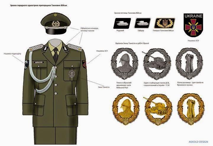 парадний мундир танкових військ