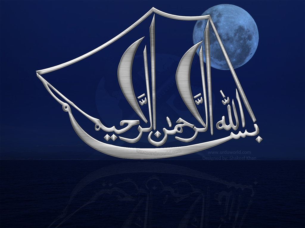 Pic New Posts Hd Bismillah Wallpapers
