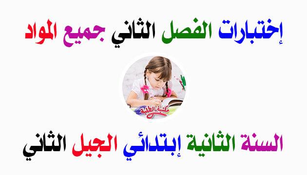 إختبارات الفصل الثاني جميع المواد السنة الثانية إبتدائي الجيل الثاني