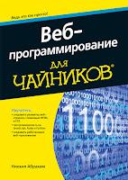 книга «Веб-программирование для чайников»